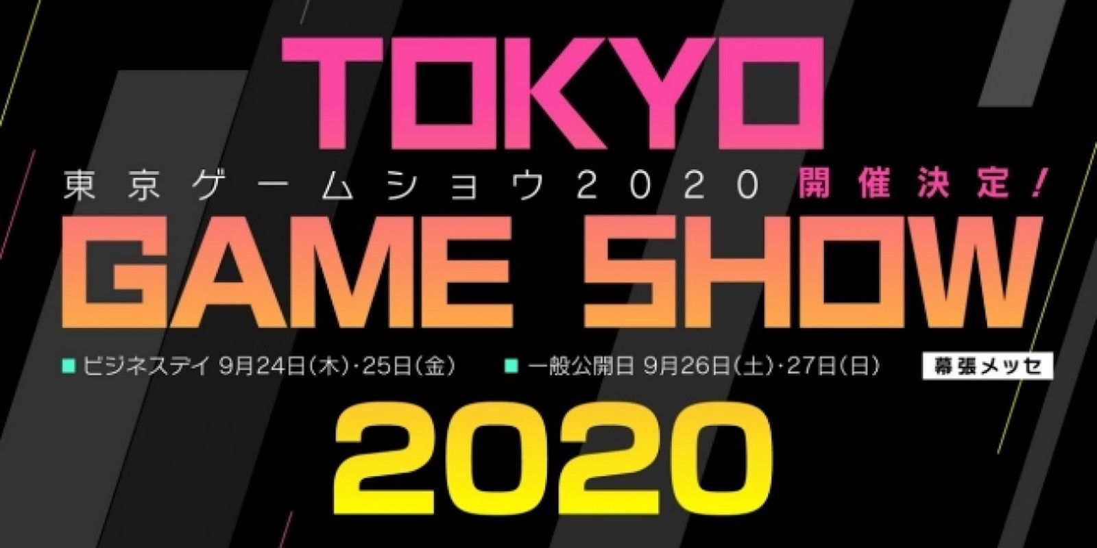 Tokyo Game Show 2020: How to Watch & What to Expect